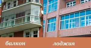 Разница в работах с балконом и лоджией