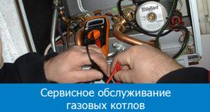 Сервис газового котла