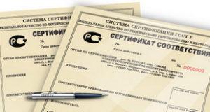 Сертификация продукции в России