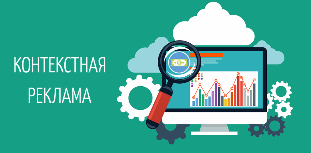WebMate – преимущества правильной настройки рекламной кампании