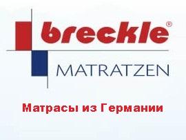 Немецкие матрасы Breckle - позитивное настроение на каждый день