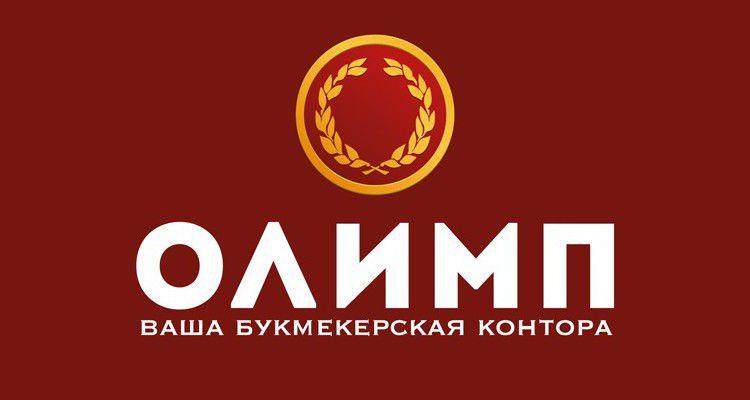 БК «Олимп» - ставки на разные спортивные состязания